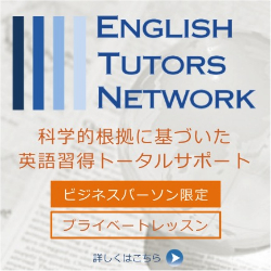 English Tutors Networkリンク