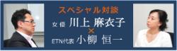 川上麻衣子対談リンク