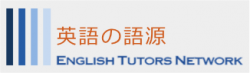 英語の語源 by ETNリンク
