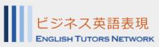 ビジネス英語定型表現 by ETNリンク