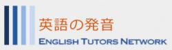 英語の発音 by ETNリンク