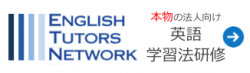 ETN法人向け英語学習法研修
