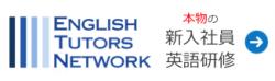 ETN法人向け新入社員英語研修